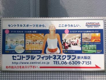 セントラルフィットネスクラブ新大阪駅前店の画像1