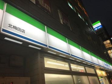ファミリーマート北梅田店の画像4