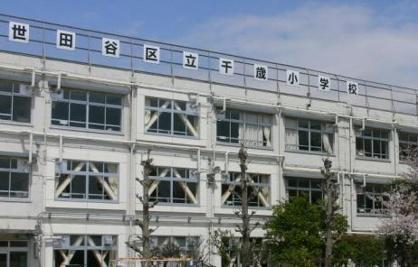 世田谷区立千歳小学校の画像1