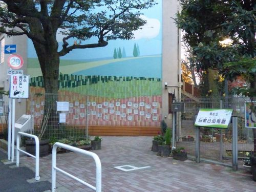 白金台幼稚園の画像
