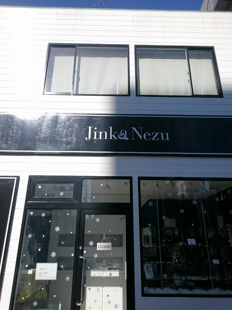 アクセサリー Jinka Nezuの画像