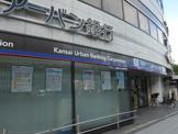 関西アーバン銀行 野田阪神支店