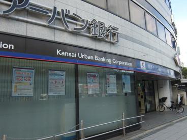 関西アーバン銀行 野田阪神支店の画像1