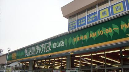 食品館あおば初山店の画像1