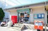 川崎三田郵便局