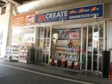 クリエイトS・D溝の口駅前店