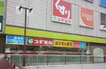 スギ薬局ミーナ町田店