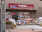 ドラッグストアいわい町田中町店