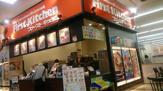 ファーストキッチン・町田三輪島忠ホームズ店