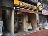 CoCo壱番屋 JR武蔵小杉駅北口店