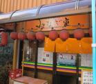 みなぎ家韓国家庭料理門前仲町店
