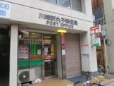 川崎新丸子郵便局
