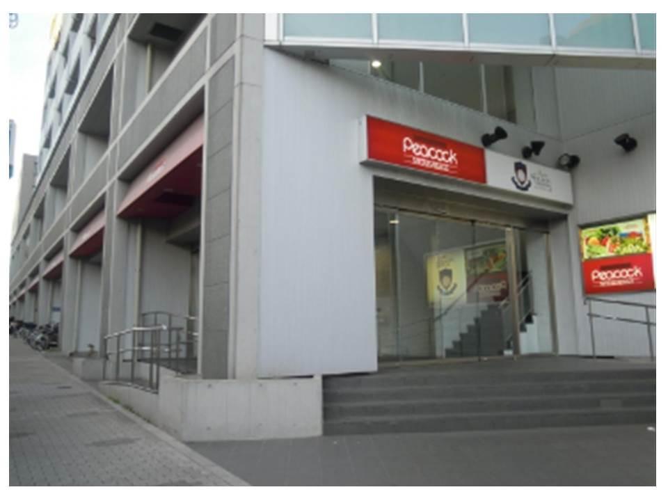ピーコックストア三田伊皿子店の画像