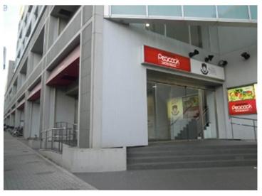 ピーコックストア三田伊皿子店の画像1