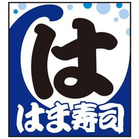はま寿司の画像1