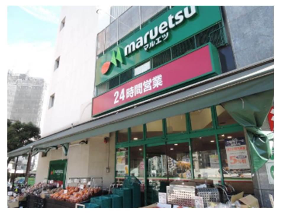 マルエツ目黒店の画像