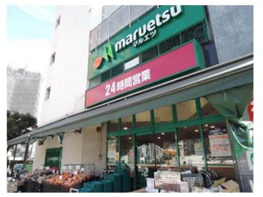 マルエツ目黒店の画像1