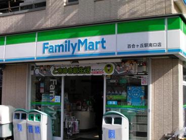 ファミリーマート百合ヶ丘駅南口店の画像1
