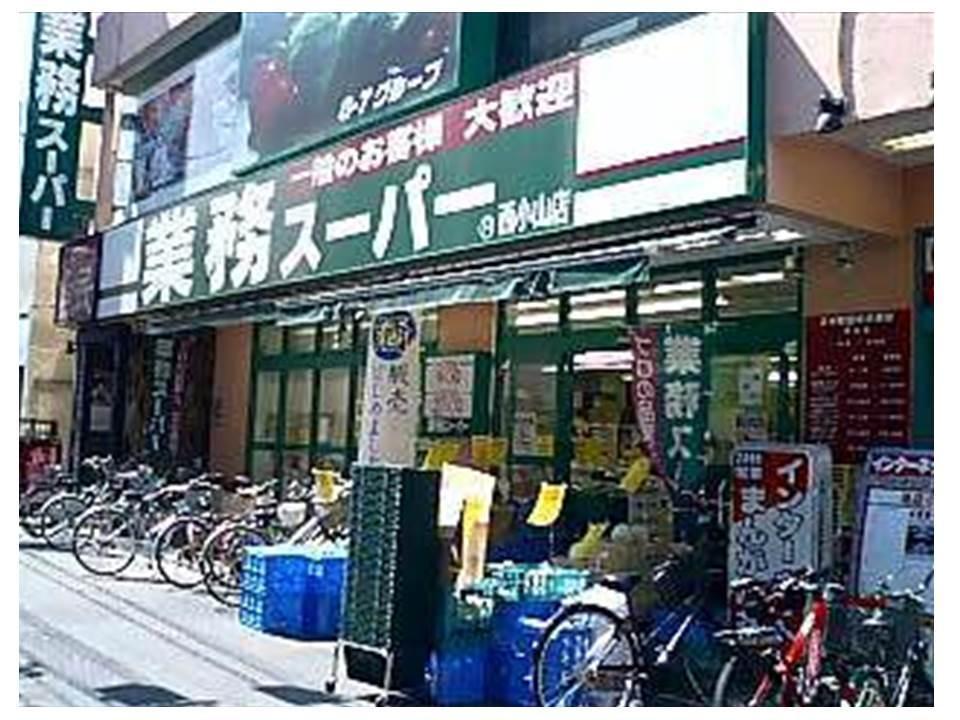 業務スーパー西小山店の画像