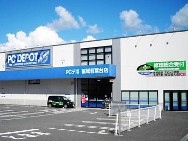 ピーシーデポ スマートライフ 稲城若葉台店の画像1