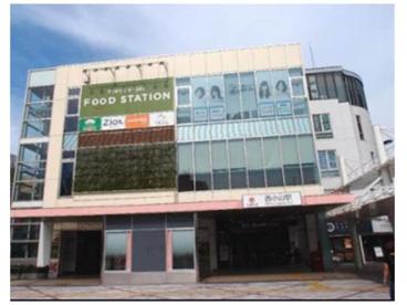 東急ストアフードステーション西小山店の画像1