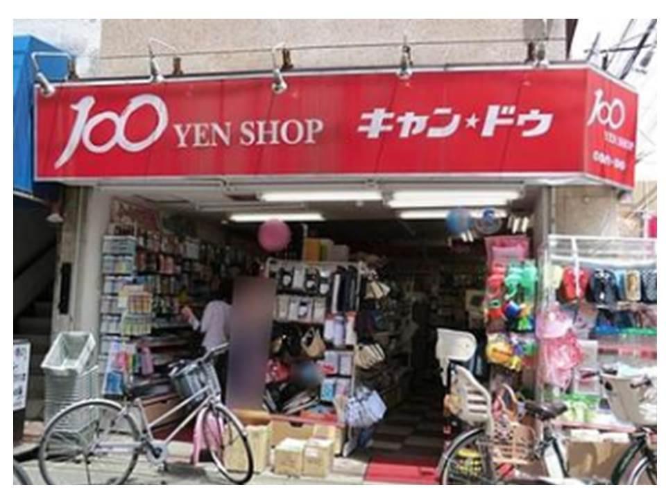 キャンドゥ西小山西口2号店の画像