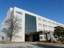 NEC府中事業場