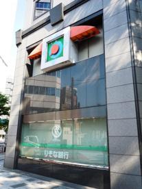 りそな銀行 新宿支店の画像1