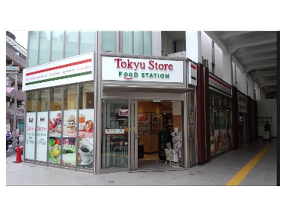 東急フードステーション中延店の画像