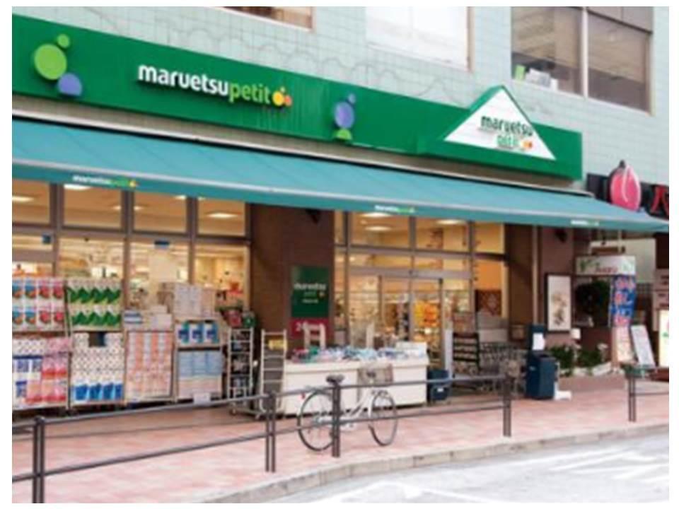 マルエツプチ白金台店の画像