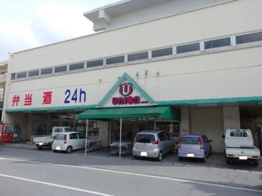 ユニオン豊見城店の画像1