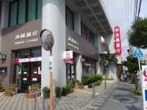 沖縄銀行とよみ出張所