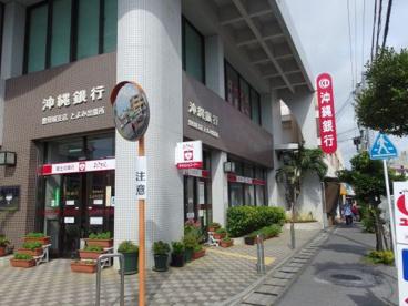 沖縄銀行とよみ出張所の画像1