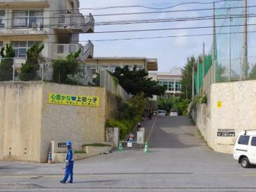 豊見城市立上田小学校の画像1
