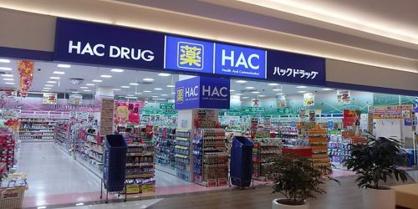 ハックドラッグ万福寺店の画像1