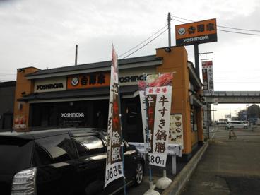 吉野家 新百合ヶ丘津久井道店の画像1