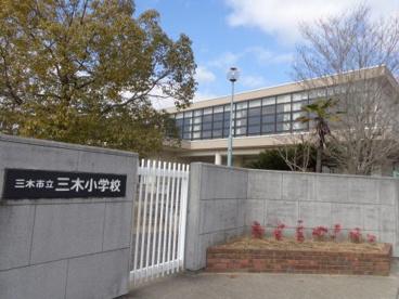 三木小学校の画像1