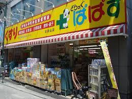 どらっぐぱぱす 浜田山店の画像1