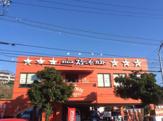 ステーキガスト 横浜駒岡店