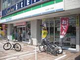 ファミリーマート北山田一丁目店