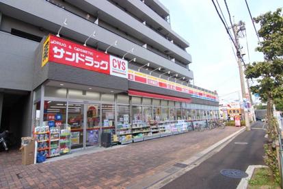 サンドラッグCVS下石神井店の画像1