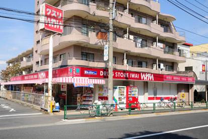 ドラッグストアいわい石神井店の画像1