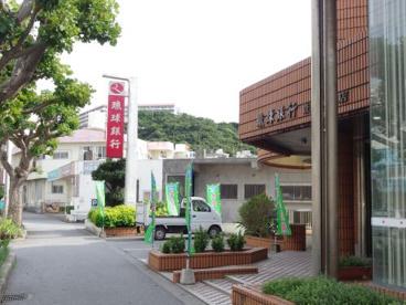 琉球銀行豊見城支店の画像1