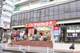 サンドラッグ 国分寺本町店