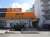 アコレ 青井5丁目店