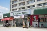 ピーコック 竹の塚店