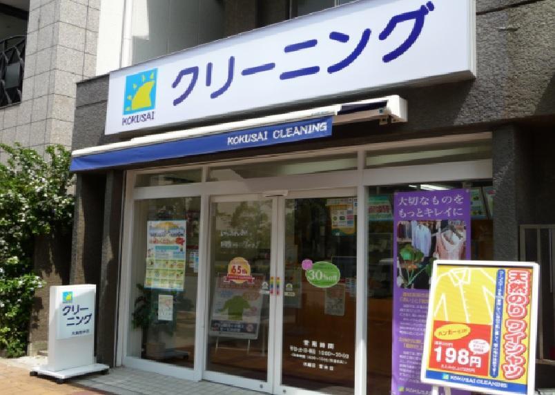 国際クリーニング株式会社 大森海岸店 の画像