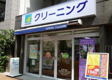 国際クリーニング株式会社 大森海岸店 の画像1