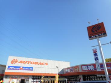 オートバックス川崎さいわい店の画像1