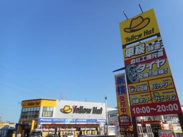 イエローハット川崎さいわい店の画像1